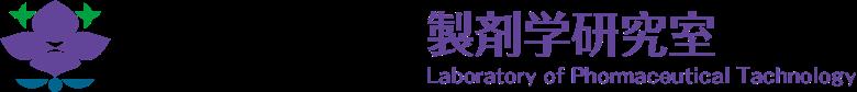 神戸薬科大学 製剤学研究室