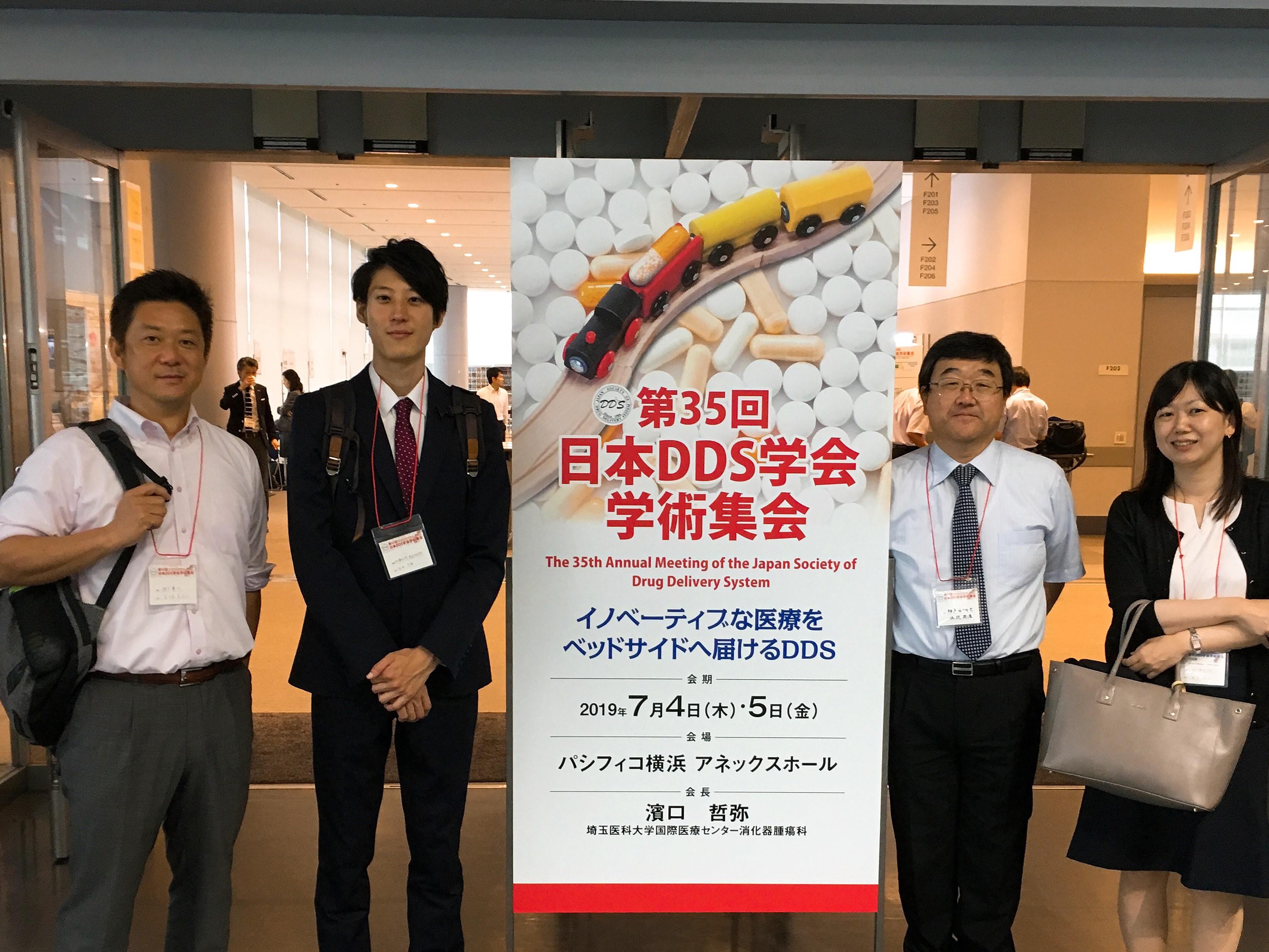 記事 第 35 会日本 DDS 学会学術集会で研究成果を発表しました。のアイキャッチ画像