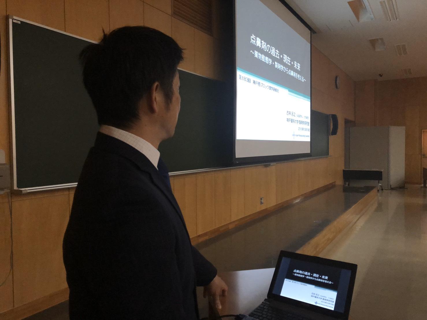 記事 古林准教授が第183回神戸西ブロック薬学研修会で講演を行いました。のアイキャッチ画像