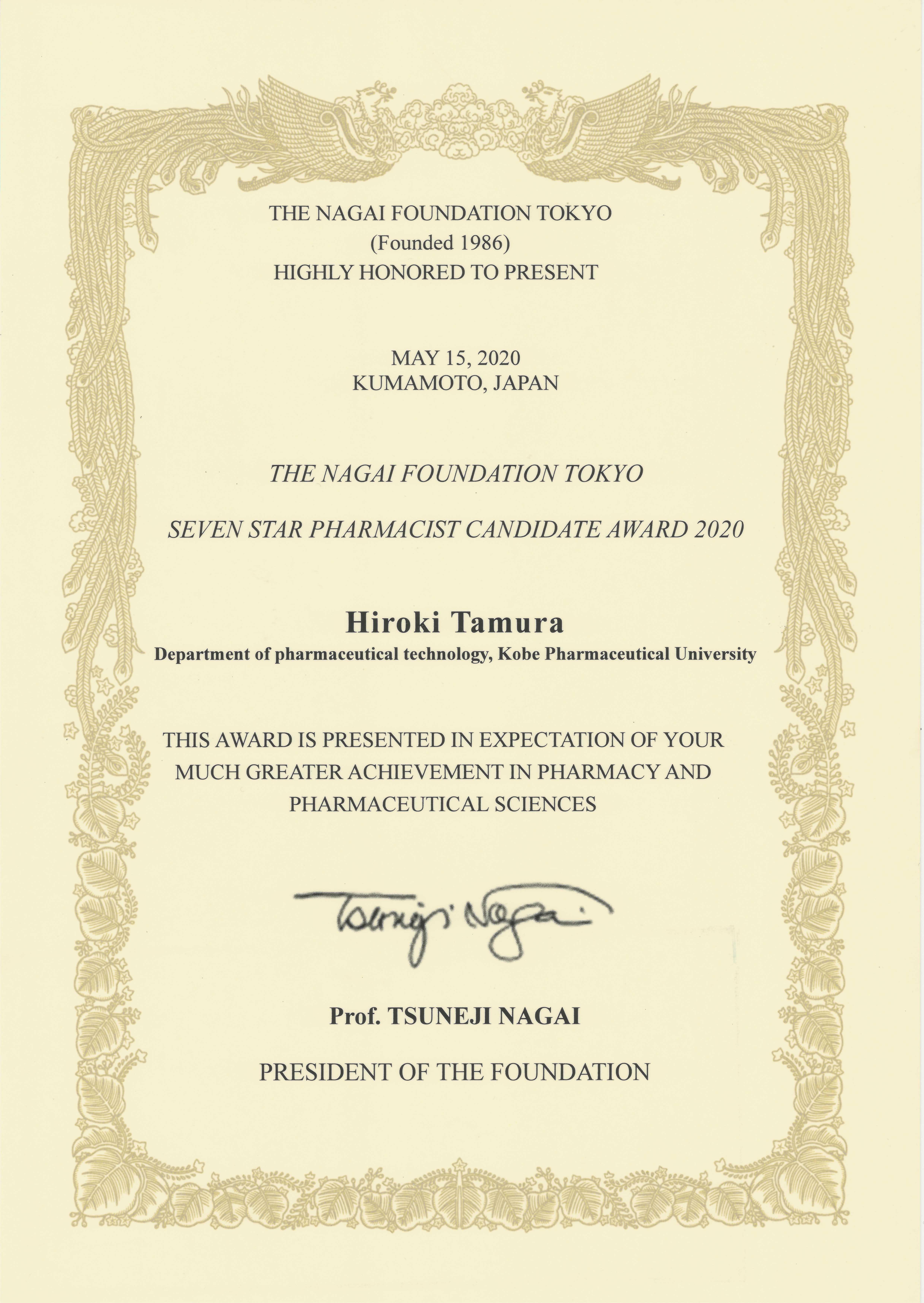 記事 日本薬剤学会第 35 年会で田村大樹くんが日本薬剤学会永井財団学部学生七つ星薬師奨励賞を受賞しました。のアイキャッチ画像